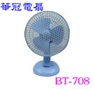 華冠 7吋迷你桌扇 BT-708 ◆使用7吋扇葉3片◆高密度護網安全貼心