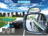 【車載輔助鏡】1入 汽車用防死角後視鏡 廣角鏡 盲點照後鏡 倒車外掛照地鏡 可調整角度無死角