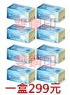 1盒299元 雙鋼印 MD MADE IN TAIWAN 順易利 醫用平面口罩50枚/盒-(藍色)x8盒(組)