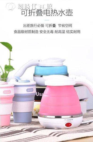 折疊式旅行電熱水壺燒水電熱小硅膠保溫迷你戶外便攜自動斷電日本 【創時代3c館】YYS