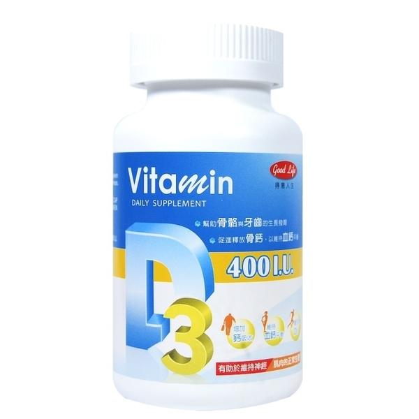 得意人生 維生素D3(400I.U.)膠囊 (120粒)