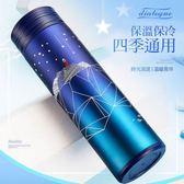 [時時樂限定] 星空水彩不鏽鋼保溫杯 450ml TM-SWB