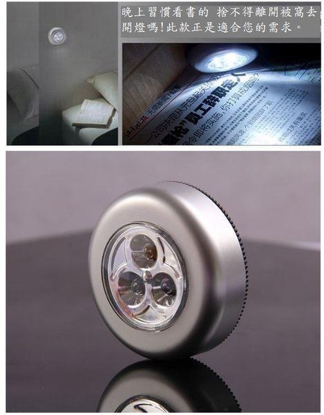 現貨/3D圓形觸摸燈 汽車用拍拍燈 家居小夜燈 黏貼衣櫃閱讀燈【Mr.1688先生】