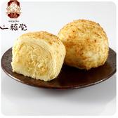 【名店直出-一福堂】香妃酥2盒(12入/盒)(蛋奶素)
