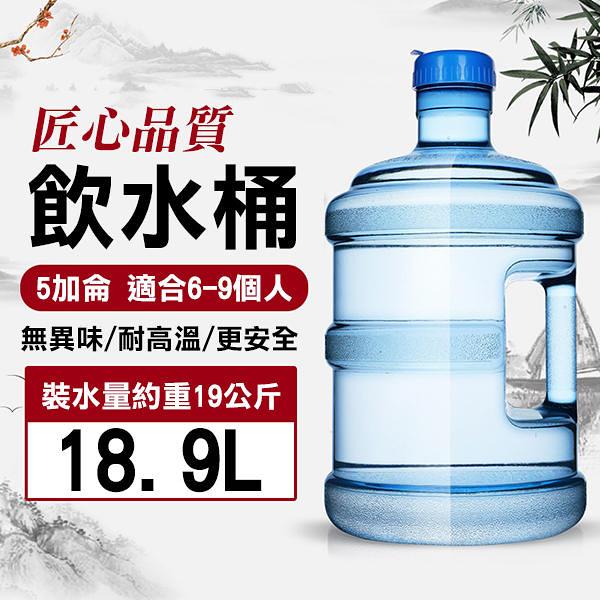 【妃凡】18.9公升飲水桶 大 水桶 礦泉水 大桶 飲水機 大型 淨水桶 抽水桶 大號空桶 256