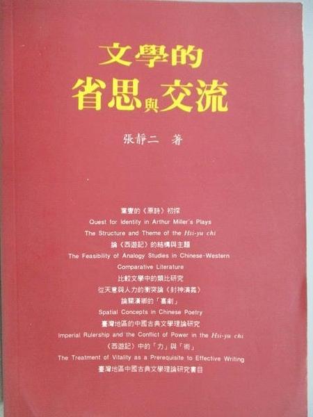 【書寶二手書T8/文學_MIR】文學的省思與交流_張靜二