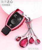 適用于高檔奔馳鑰匙套C200L汽車C級鑰匙包glc260鑰匙扣女gla200 依凡卡時尚
