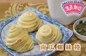 【南門市場億長御坊】南瓜螺絲卷(奶素)~新品推廣價~
