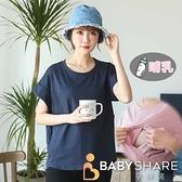 BabyShare時尚孕婦裝【CM1026】加大反折袖哺乳衣 短袖 孕婦裝 哺乳衣 餵奶衣