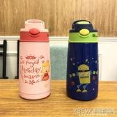 卡通兒童保溫杯帶吸管316不銹鋼水壺幼兒園寶寶小學生防摔水杯子『新佰數位屋』