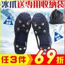 8齒冰爪雪地防滑鞋套+贈收納袋 釣魚登山...