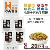【HyperrRAW超躍】小獵士五色生鮮餐 綜合口味 20克4件組
