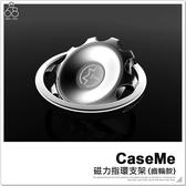 CaseMe 指環支架 齒輪 磁力 磁吸 360度 手機支架 指環扣 簡約 黏貼式 旋轉 二合一 可分離磁環支架