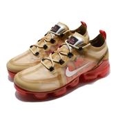 Nike Air Vapormax 2019 金 棕色 大氣墊 半透明彈力鞋面 慢跑鞋 男鞋 【PUMP306】 AR6631-701