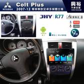 【JHY】2007~12年三菱COLT PLUS專用9吋螢幕R77系列安卓機*8核心4+64※倒車選配