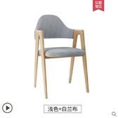 淺色 白蘭布北歐成人靠背電腦椅家用書桌椅現代簡約餐椅  JQ