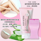 韓國The SAEM 溫和植物保濕理毛膏80ml