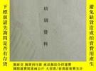 二手書博民逛書店罕見常熟虞山街道綜合執法局培訓資料Y247279