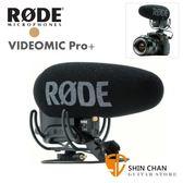 Rode VideoMic Pro Plus 麥克風 (VMP+)超指向麥克風 / 台灣 公司貨