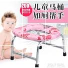 兒童坐便器寶寶大便凳行動馬桶嬰幼兒蹲便凳防滑廁所凳男女孩便凳 ATF 夏季狂歡