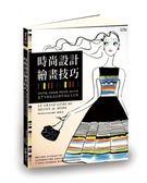 (二手書)時尚設計繪畫技巧:材料準備、草圖結構、季節穿搭、流行年譜,37堂服裝設計..