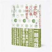 (二手書)京都,100種關鍵發見