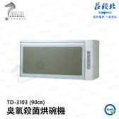 《莊頭北》懸掛式烘碗機 臭氧殺菌烘碗機 TD-3103 (90cm)