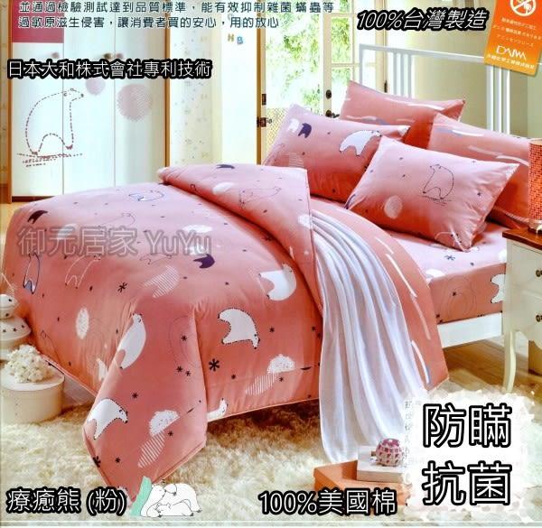 防瞞抗菌【薄床包】5*6.2尺/雙人『療癒熊』(粉) 嚴選精梳棉/三件套