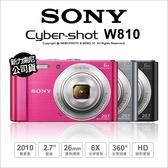 Sony DSC-W810 W810 新力索尼公司貨 【可刷卡免運】 薪創數位