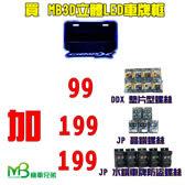 買 MB3D立體LED車牌框 加99送DDX墊片型螺絲 加199送唯思 水鑽/晶鑽 螺絲