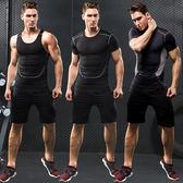 跑步套裝男二件套速干高彈力緊身衣健身服籃球運動訓練服背心短袖【萬聖節八五折鉅惠】