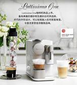 奈斯派索Lattissima One進口膠囊咖啡機全自動家用  220v 【時尚新品】 LX