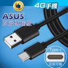 原廠傳輸線 華碩 ASUS Type-C...