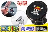 【特價出清】海賊王 魯夫 海盜旗 加強型 磁吸式 磁鐵支架 手機架 磁鐵手機架 導航架 儀錶板支架