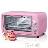 家用迷你烘焙多功能全自動蛋糕家庭小型烤箱 220V NMS220 NMS