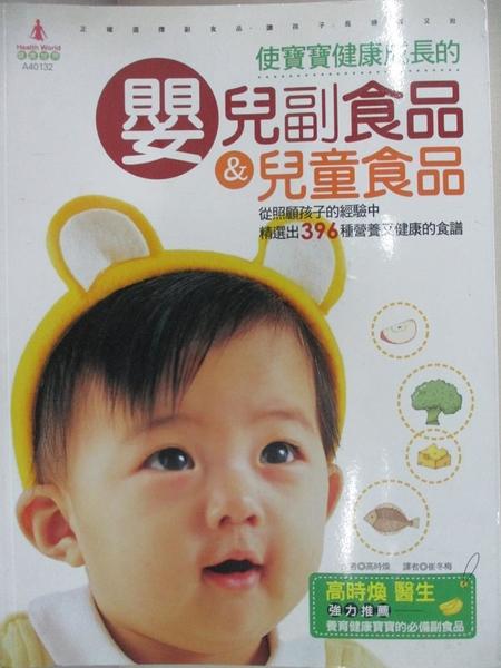 【書寶二手書T1/保健_DD8】使寶寶健康成長的嬰兒副食品&兒童食品_高時煥
