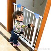 嬰兒童防護欄寶寶樓梯口安全門欄寵物狗狗圍欄柵欄桿隔離門免打孔 HM 居家物語