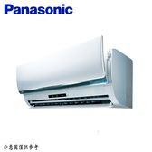 ★原廠回函送★【Panasonic國際】12-13坪變頻冷專冷氣CU-LX110BCA2/CS-LX110BA2