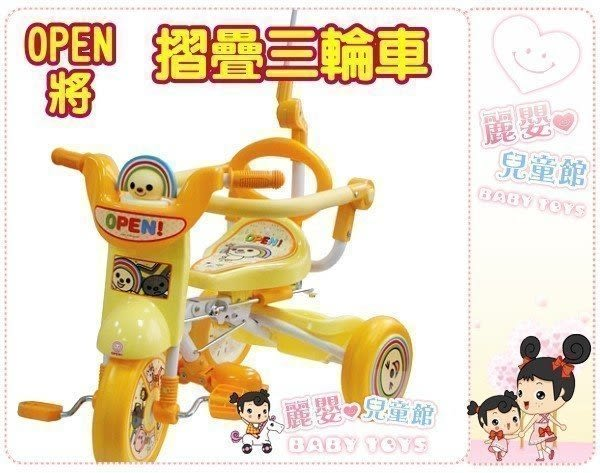 麗嬰兒童玩具館~台灣製.OPEN!將.魔法摺疊童車.後控三輪車~獨家精品
