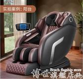 按摩椅 電動按摩椅家用全身小型太空豪華艙全自動多功能老人器沙發LX7月特惠