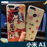 Xiaomi 小米 A1 卡通浮雕保護套 軟殼 彩繪塗鴉 3D風景 立體超薄0.3mm 矽膠套 手機套 手機殼