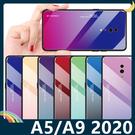OPPO A5 A9 2020 漸變玻璃保護套 軟殼 極光類鏡面 創新時尚 軟邊全包款 手機套 手機殼 歐珀