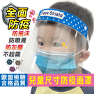 團購 兒童款防霧防塵防飛沫噴濺隔離護目面罩《現貨供應》