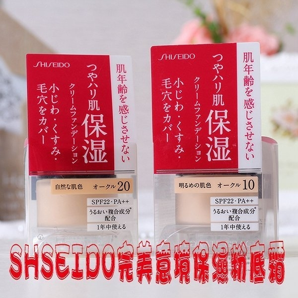 Shiseido 資生堂 完美粉底霜 持久 定妝 零毛孔 無瑕 鑽采淨白 隔離 防曬 保濕 修飾 透白 輕透 提亮
