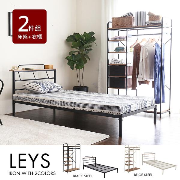 里斯日系工業風單人3.5尺房間組/2件式(床架+衣櫃)/2色/H&D東稻家居
