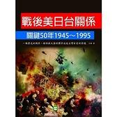 戰後美日台關係關鍵50年1945~1995(一堆歷史的偶然.錯誤與大國的博弈造成