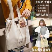 帆布包帆布包女側背大包學生文藝慵懶風斜背布包百搭韓版中包帆布袋 艾家生活館