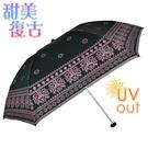 特惠-《真心良品》三折蝴蝶骨波琪圖騰蕾絲傘