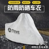機車雨罩-電動摩托車車罩車衣防雨防曬隔熱防塵套電瓶車踏板通用加厚防雨罩 糖糖日系