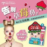 Miccosmo草莓甜心抗痘零油光隱形霜 ◆86小舖 ◆